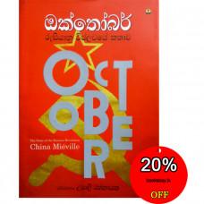 ඔක්තොබර් - October