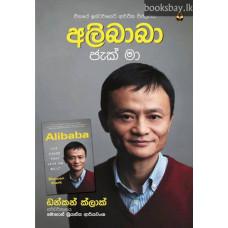 අලිබාබා ජැක් මා - Alibaba Jack Ma