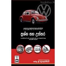 Volkswagen ප්රශ්න සහ උත්තර - Volkswagen Prashna Saha Uththara