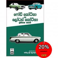 ෆෝඩ් කෝටිනා සහ ලෝටස් කෝටිනා ඉතිහාස කතාව - Ford Cortina Saha Lotus Cortina