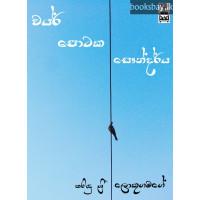 වයර් පොටක සෞන්දර්ය - Wire Potaka Saundarya
