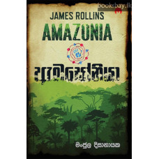 ඇමසෝනියා - Amazonia