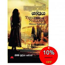 නාලන්දාවේ ශාපය - Nalandawe Shapaya