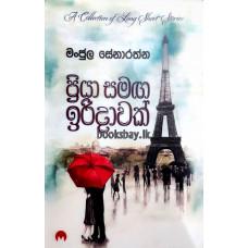 ප්රියා සමඟ ඉරිදාවක් - Priya Samaga Iridawak