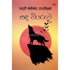සඳ වියරුව - Sanda Viyaruwa