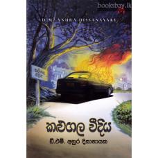 කළුගල වීදිය - Kalugala Veediya