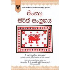 සිංහල සිරිත් සංග්රහය - Sinhala Sirith Sangrahaya