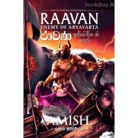 රාවණ - Ravana