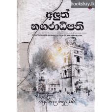 අලුත් නගරාධිපති - Aluth Nagaradhipathi