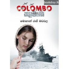 කලම්බො - Colombo