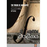 අවුෂ්විට්ස් වයලීනය - The Violin of Auschwitz