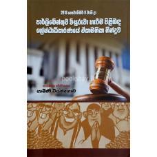 පාර්ලිමේන්තුව විසුරුවා හැරීම පිළිබඳ ශ්රේෂ්ඨාධිකරණයේ ඒකමතික තීන්දුව - Parlimenthuwa Visuruwa Hareema..