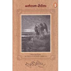 සන්තාන ගීතිකා - Santhana Geethika