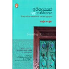ඉතිහාසයක් තුළ සාහිත්යය - Ithihasayak Thula Sahithyaya