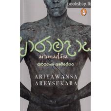 ආරාමදාස - Aramadasa