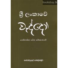 ශ්රී ලංකාවේ වැද්දෝ - Sri Lankawe Weddo
