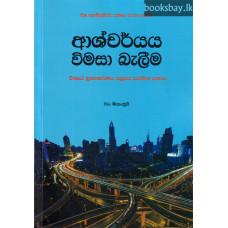 ආශ්චර්යය විමසා බැලීම - Ashcharyaya Vimasa Baleema