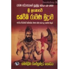 ශ්රී ලංකාවේ සක්විති රාවණ මුද්රාව - Sri Lankawe Sakwithi Rawana Mudrawa