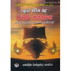 රාවණ තාක්ෂණය - Rawana Thakshanaya