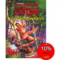වානරයන් ගේ ටාර්සන් - Wanarayan ge Tarzan