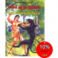 ටාර්සන් ගේ වන සිවුපාවෝ - Tarzan ge Wana Siupavo