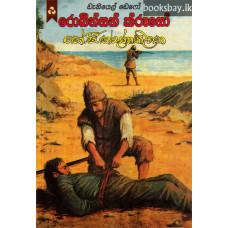 රොබින්සන් ක්රූසෝ - Robinson Crusoe