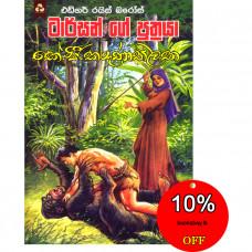 ටාර්සන් ගේ පුත්රයා - Tarzan ge Puthraya
