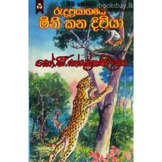 රුද්රප්රයාගයේ මිනී කන දිවියා - Rudraprayagaye Minee Kana Diviya