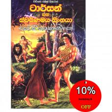ටාර්සන් සහ ස්වර්ණමය සිංහයා - Tarzan Saha Swarnamaya Sinhaya
