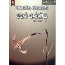 තෙර තරණය - Thera Tharanaya