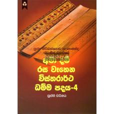 අමා දම් රස වෑහෙන විස්තරාර්ථ ධම්ම පදය 4 - Ama Dam Rasa Wahena Vistharartha Dhamma Padaya 4