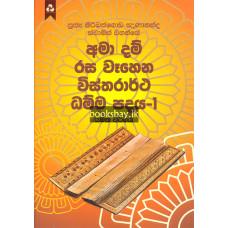 අමා දම් රස වෑහෙන විස්තරාර්ථ ධම්ම පදය 1 - Ama Dam Rasa Wahena Vistharartha Dhamma Padaya 1