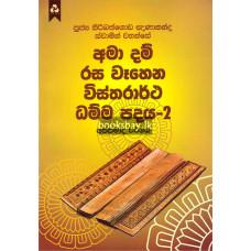 අමා දම් රස වෑහෙන විස්තරාර්ථ ධම්ම පදය 2 - Ama Dam Rasa Wahena Vistharartha Dhamma Padaya 2