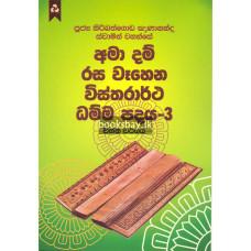 අමා දම් රස වෑහෙන විස්තරාර්ථ ධම්ම පදය 3 - Ama Dam Rasa Wahena Vistharartha Dhamma Padaya 3