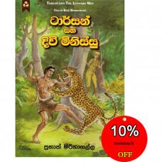 ටාර්සන් සහ දිවි මිනිස්සු - Tarzan Saha Divi Minissu