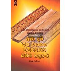 අමා දම් රස වෑහෙන විස්තරාර්ථ ධම්ම පදය 5 - Ama Dam Rasa Wahena Vistharartha Dhamma Padaya 5