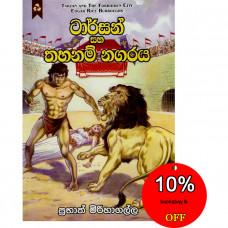 ටාර්සන් සහ තහනම් නගරය - Tarzan Saha Thahanam Nagaraya