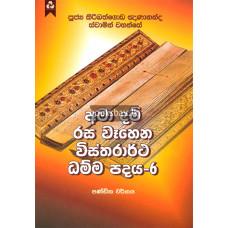 අමා දම් රස වෑහෙන විස්තරාර්ථ ධම්ම පදය 6 - Ama Dam Rasa Wahena Vistharartha Dhamma Padaya 6