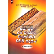 අමා දම් රස වෑහෙන විස්තරාර්ථ ධම්ම පදය 7 - Ama Dam Rasa Wahena Vistharartha Dhamma Padaya 7