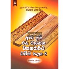 අමා දම් රස වෑහෙන විස්තරාර්ථ ධම්ම පදය 8 - Ama Dam Rasa Wahena Vistharartha Dhamma Padaya 8