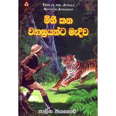 මිනී කන ව්යාඝ්රයන්ට මැදිව - Minee Kana Vyagrayanta Madiwa