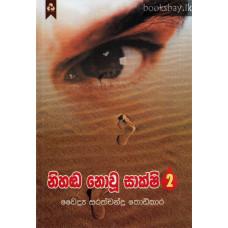 නිහඬ නොවූ සාක්ෂි 2 - Nihanda Nowu Sakshi 2