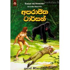 අපරාජිත ටාර්සන් - Aparajitha Tarzan