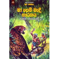 මා පෙම් බැඳි භාරතය - Ma Pem Bandi Bharathaya
