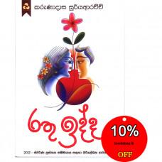 රතු ඉද්ද - Rathu Idda