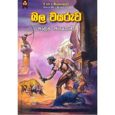 බල වියරුව - Bala Viyaruwa