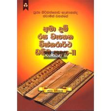 අමා දම් රස වෑහෙන විස්තරාර්ථ ධම්ම පදය 11 - Ama Dam Rasa Wahena Vistharartha Dhamma Padaya 11