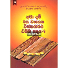අමා දම් රස වෑහෙන විස්තරාර්ථ ධම්ම පදය 9 - Ama Dam Rasa Wahena Vistharartha Dhamma Padaya 9