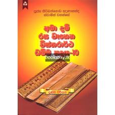 අමා දම් රස වෑහෙන විස්තරාර්ථ ධම්ම පදය 10 - Ama Dam Rasa Wahena Vistharartha Dhamma Padaya 10