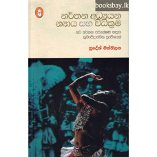 නර්තන අධ්යයන න්යාය සහ විධික්රම - Narthana Adhyana Nyaya Saha Vidhikrama